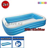 Детский прямоугольный надувной бассейн, Family, Intex 54009, 58484, размер 305x183x56 см, фото 1