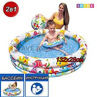 Детский круглый надувной бассейн, Intex 59469, Рыбки, Fishbowl Pool Set, размер 132х28 см, фото 1