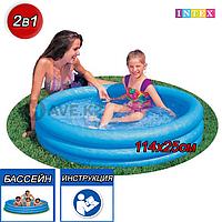 Детский круглый надувной бассейн Intex 59416, Crystal Blue Pool, Размер 114х25 см, фото 1