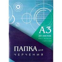 Папка для черчения А3 (297*420мм), 20 листов, без рамки, блок 160г/м2
