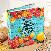 Кулинарная книга на кольцах 'Пусть всегда будет вкусно', 6 дизайнерских листов и 40 листов для заполнения