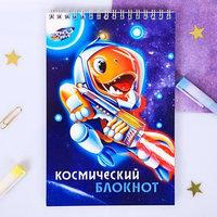 Блокнот 'Космический блокнот' на гребне, формат А5, 40 листов