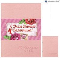Блокнот 'С днем святого Валентина', 32 листа, А6, экокожа