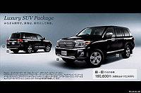 Обвес Luxury SUV package на Toyota Land Cruiser 200 , фото 1