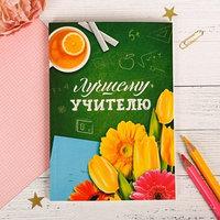 Ежедневник в тонкой обложке 'Лучшему учителю' А5, 80 листов
