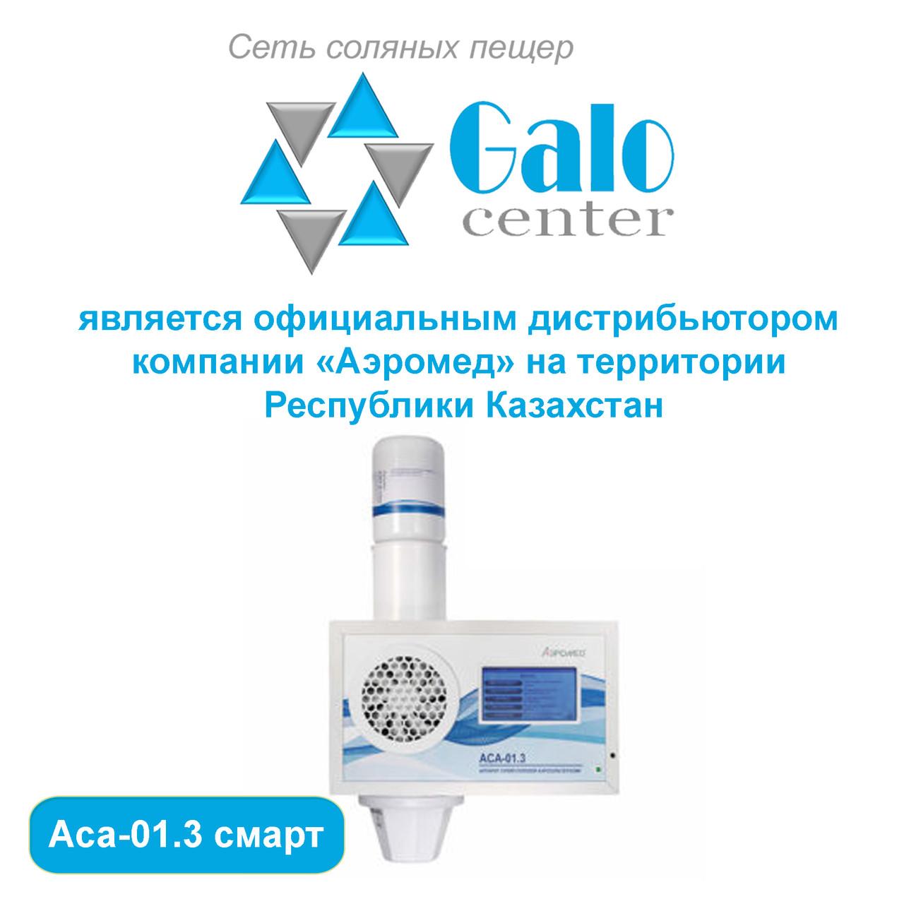 Галогенератор АСА-01.3  СМАРТ: медицинское оборудование для соляных пещер