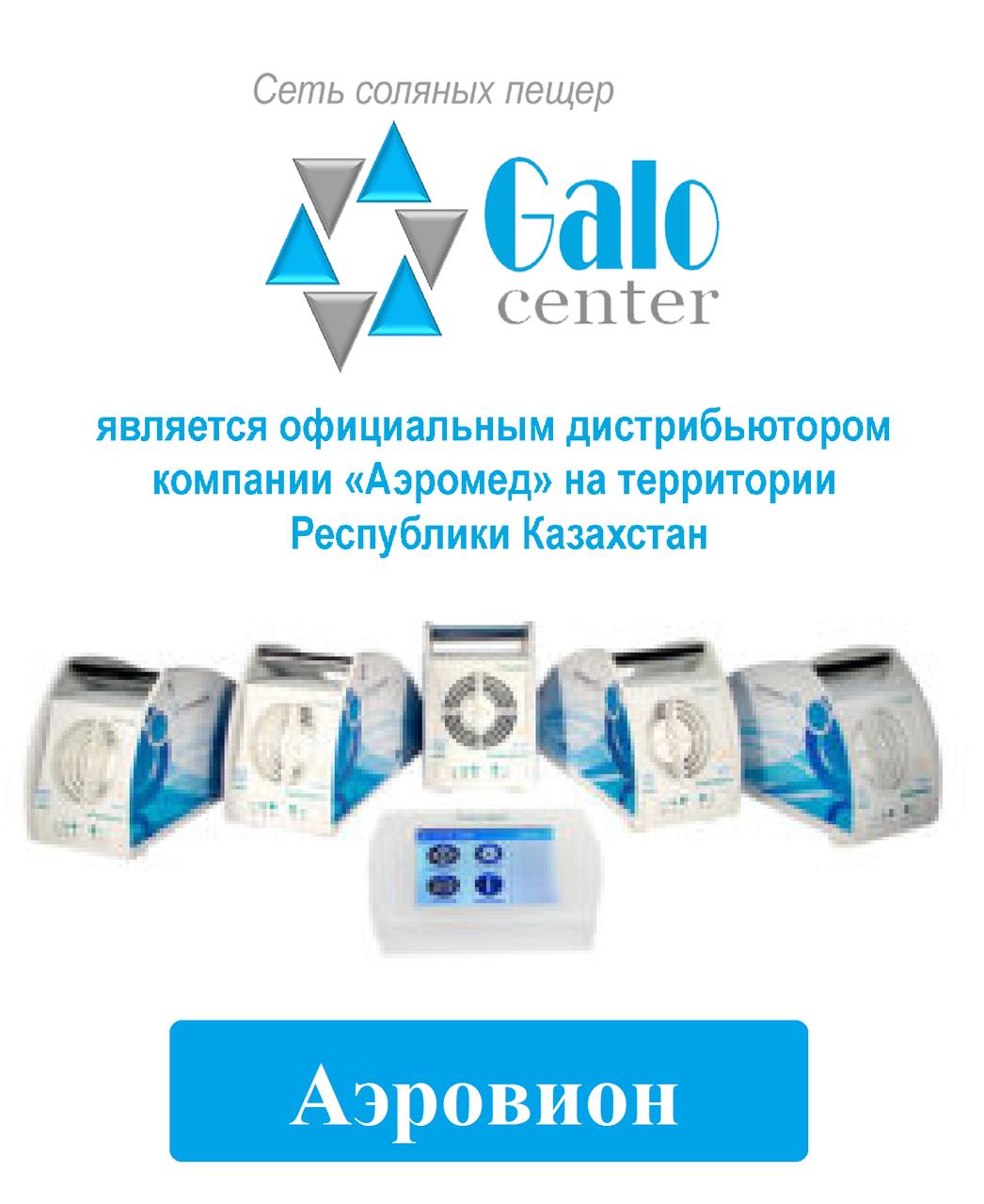 """Терапевтический аэроионизатор """"Аэровион"""""""