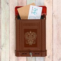 Ящик почтовый, пластиковый, 'Премиум', с замком, коричневый