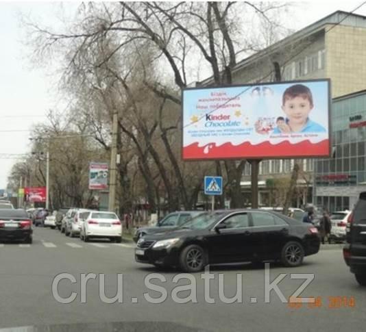 Ауэзова – Мынбаева