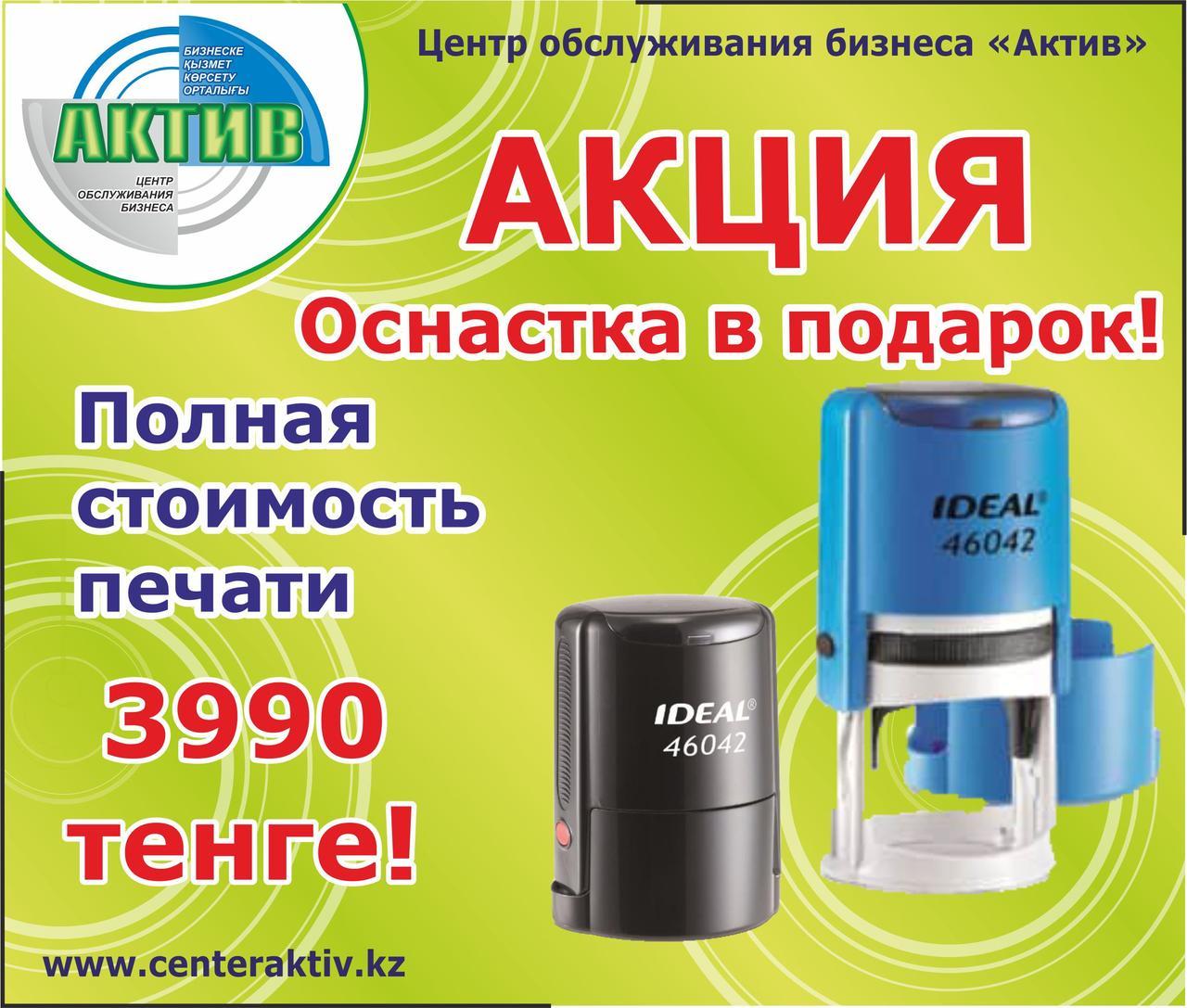 Печать штамп для ИП / ТОО Акция - оснастка в подарок Печать за 3990 т!