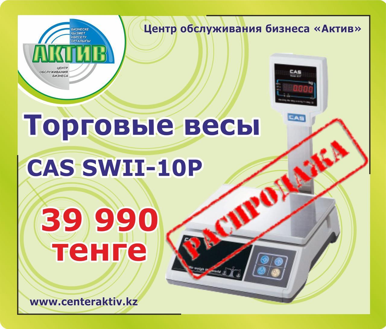 Торговые настольные  весы CAS SWII-10P. Электронные, порционные.