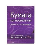 Бумага копировальная, А4, фиолетовая, 50 листов