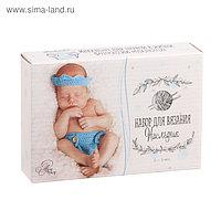 Костюмы для новорожденных «Наследник», набор для вязания, 16 × 11 × 4 см