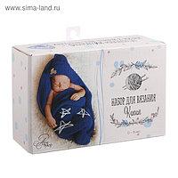 Костюмы для новорожденных «Ночь нежна», набор для вязания, 21 × 14 × 8 см