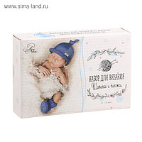 Костюмы для новорожденных «Любимый сыночек», набор для вязания, 16 × 11 × 4 см