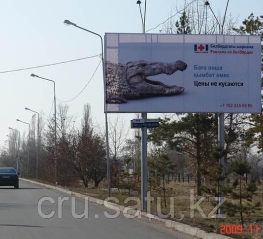 Ул.Алдабергенова рядом с ТД «Даулет»