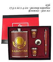 """Подарочный набор Фляжка """"Казахстан"""",2 рюмки,ручка"""
