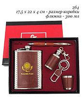 """Подарочный набор Фляжка """"Казахстан"""", рюмка,ручка,брелок."""