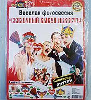 """Аксессуары для фотосессий """"Сказочный выкуп невесты"""", 18 элементов"""