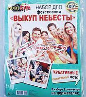 """Аксессуары для фотосессии """"Выкуп невесты"""", 9 элементов"""
