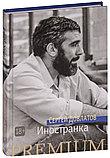 Довлатов С.: Иностранка, фото 2