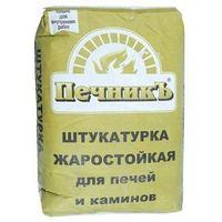 Штукатурка жаростойкая для печей и каминов 'Печникъ' 20,0 кг