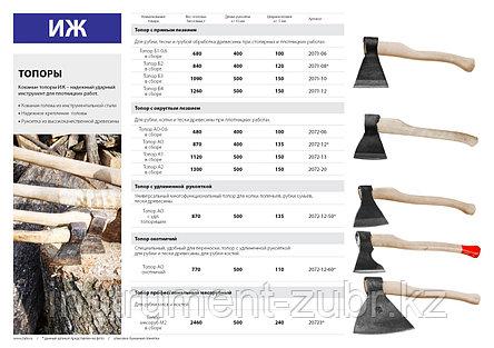 Топор кованый ИЖ ГОСТ 18578-89 с округлым лезвием и деревянной рукояткой, 1.3 кг, фото 2