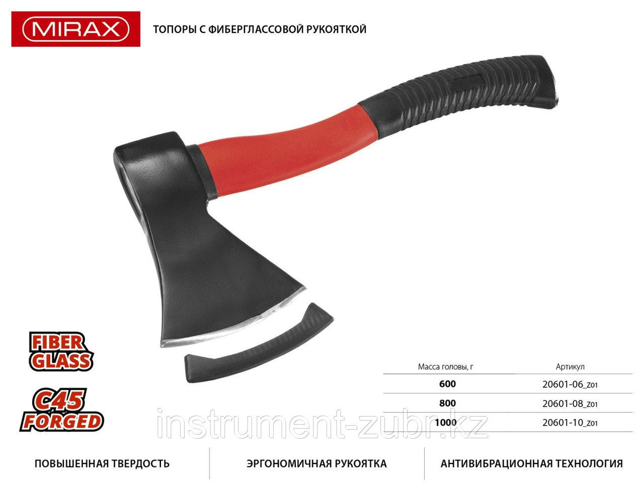Топор MIRAX со стеклопластиковой обрезиненной рукояткой, 0,8кг