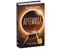Вейер Э.: Артемида