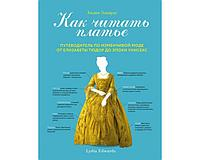 Эдвардс Л.: Как читать платье. Путеводитель по изменчивой моде от Елизаветы Тюдор до эпохи унисекс