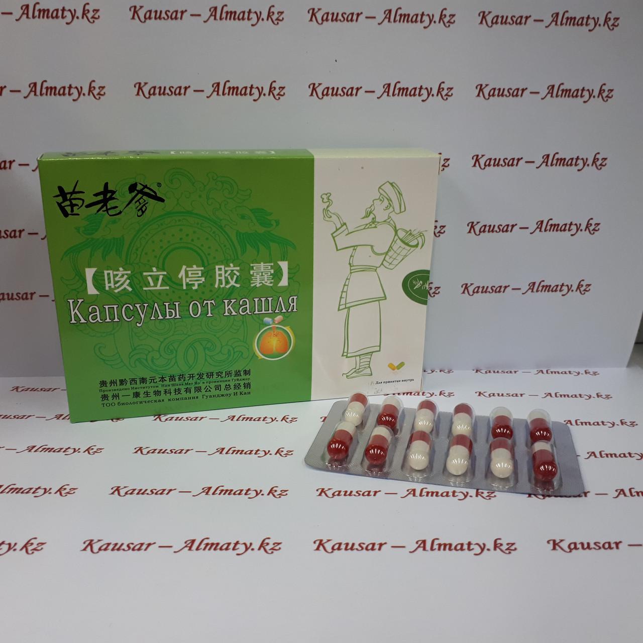 Капсулы от кашля, бронхита, астмы