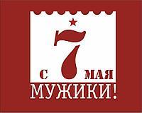 Подарки ко дню защитника отечества по выгодным ценам!