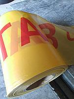 Лента Сигнальная логотипом Опасно газ