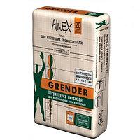 Штукатурка AlinEX GRENDER, 30 кг