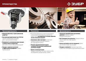 Миксер строительный, 2 скорости, ЗУБР МР-1400-2, серия «МАСТЕР», фото 2