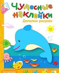 """Детская книжка """"Чудесные наклейки: Дополни Рисунок"""""""