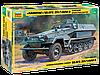 "Склеиваемая масштабная модель Бронетранспортер Sd.Kfz. 251/1 Ausf.B ""Ханомаг"", Zvezda, 1/35"