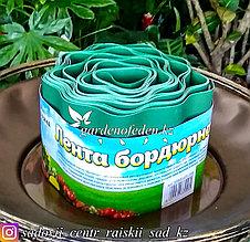"""Лента бордюрная, гофрированная """"Sima-Land"""". Ширина/Длинна: 10см x 9м. Цвет: Зеленый."""