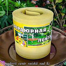 """Лента бордюрная """"Агроком"""". Ширина/Длинна: 15см x 9м. Цвет: Желтый."""