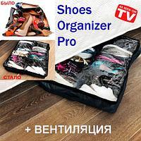 Органайзер для 12 пар обуви SHOES ORGANIZER PRO с вентиляцией (Серый)