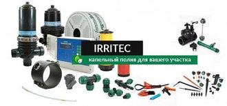 Капельное орошение (микрополив) IRRITEC