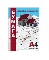 Бумага масштабно-координатная, А4, 16 листов голубая сетка