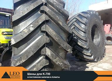 Шины  на К-700