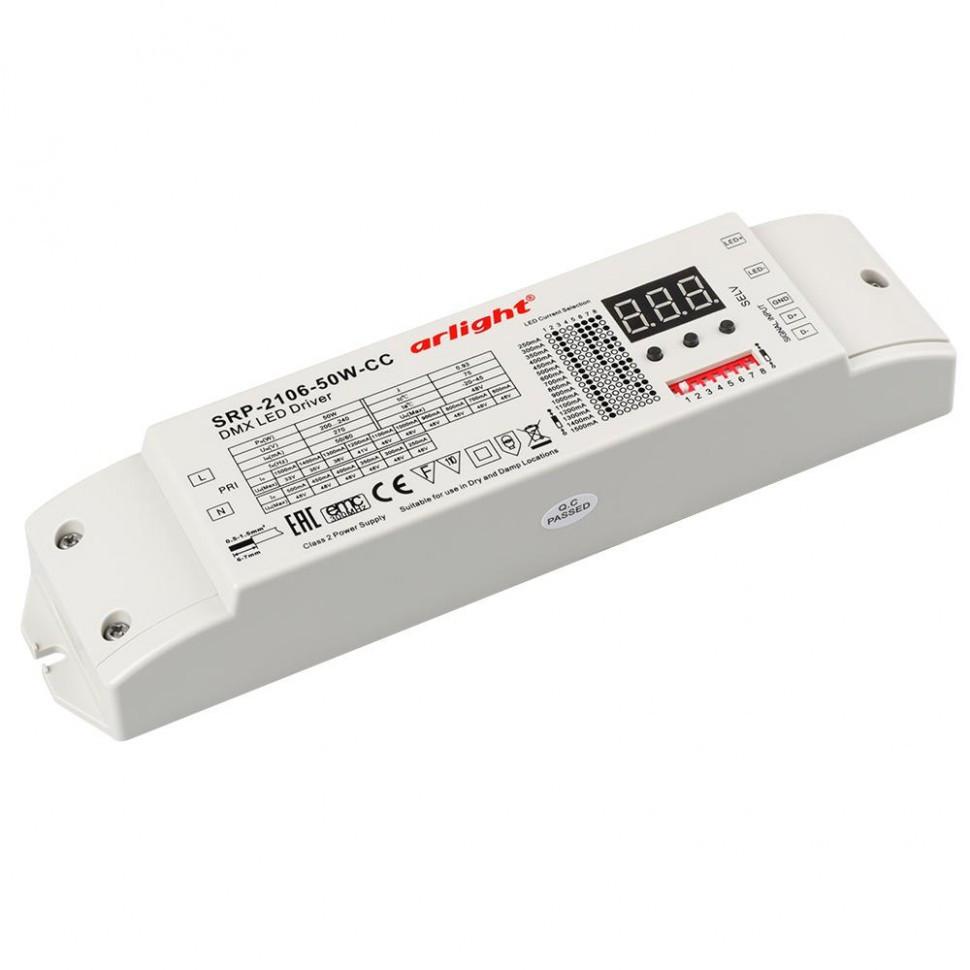 Декодер DMX-SRP-2106-50W-CC (220V, 200-1500mA)