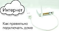 Подключаем домашний интернет