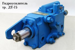 Гидроусилитель ДТ-75 (77.72А.011-1А-А2)