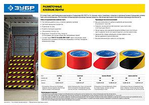 Разметочная клейкая лента, ЗУБР 12249-50-25, цвет черно-желтый, 50мм х 25м, фото 3