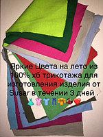 Образцы для пошива  из 100% хб трикотажа ярких цветов