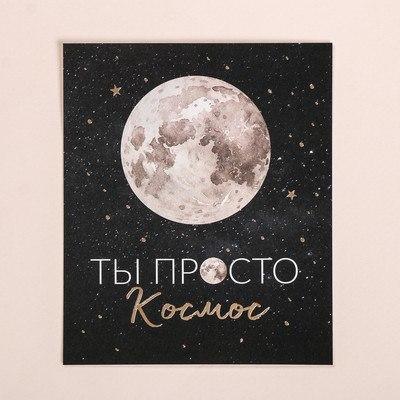 Поздравительная открытка на акварельном картоне с тиснением «Ты просто космос», 9 × 10.5 см